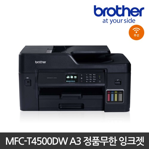 MFC-T4500DW (렌탈)