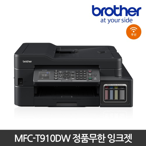 MFC-T910DW (렌탈)